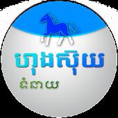 Khmer Horoscope Collection