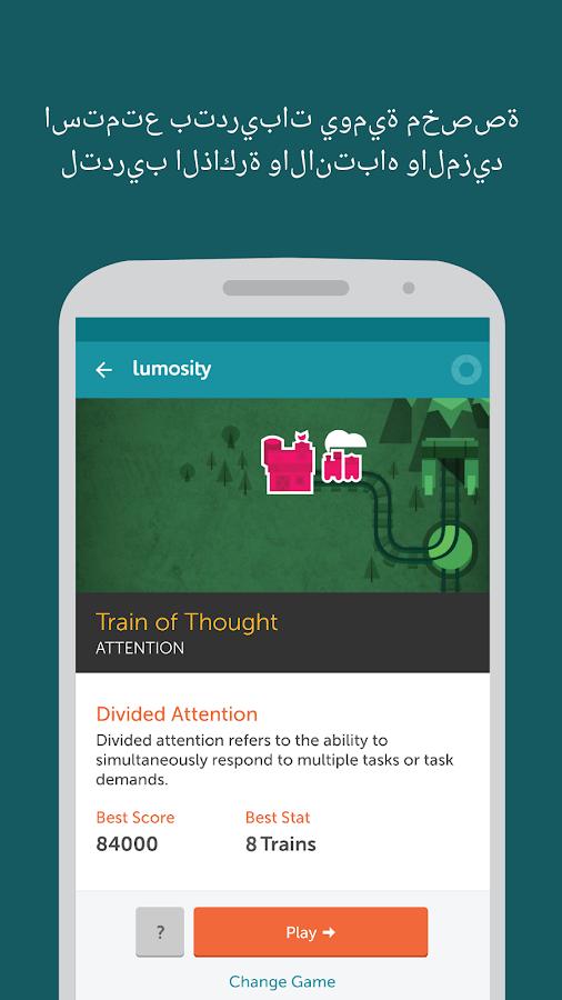 تحميل تطبيق تدريب Lumosity العقلى