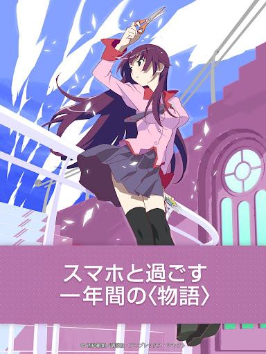 एंड्रॉइड / पीसी के लिए 「暦物語」〈物語〉シリーズ公式アプリ ऐप्स (apk) मुफ्त डाउनलोड screenshot