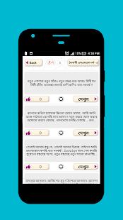 বাংলা এসএমএস - পহেলা বৈশাখ - náhled