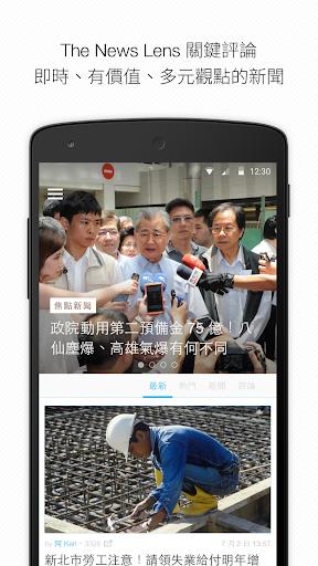 玩新聞App|The News Lens 关键评论网免費|APP試玩