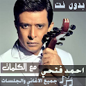 ملك العود بالكلمات اغاني احمد فتحي بدون نت 2021 icon
