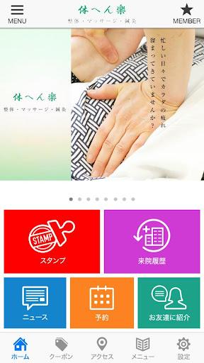 整体・マッサージ・鍼灸 体へん楽公式アプリ