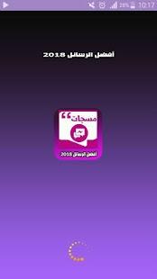 أحلى مسجات ورسائل عربية - náhled