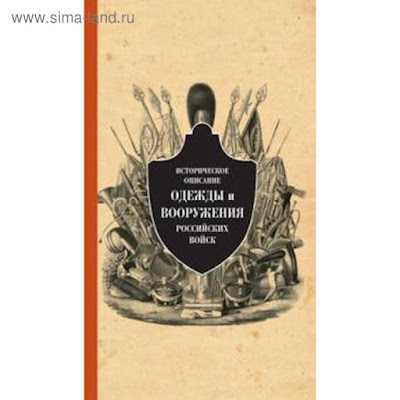Историческое описание одежды и вооружения российских войск. Часть 13