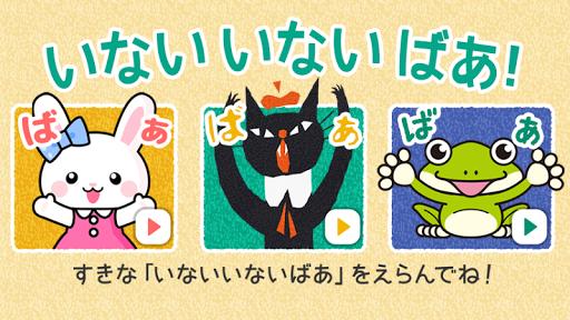 いないいないばあヽ ^0^ 赤ちゃん泣き止んで大喜び!