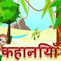 Kid Story: Hindi Video Stories icon