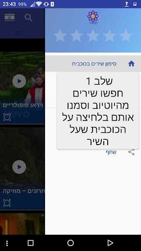 תן שיר screenshot 2