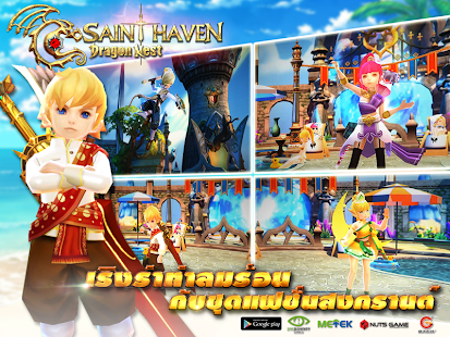Dragon Nest - Saint Haven- screenshot thumbnail