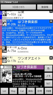 App CC-Viewer : コミケ カタログ ブラウザ APK for Windows Phone