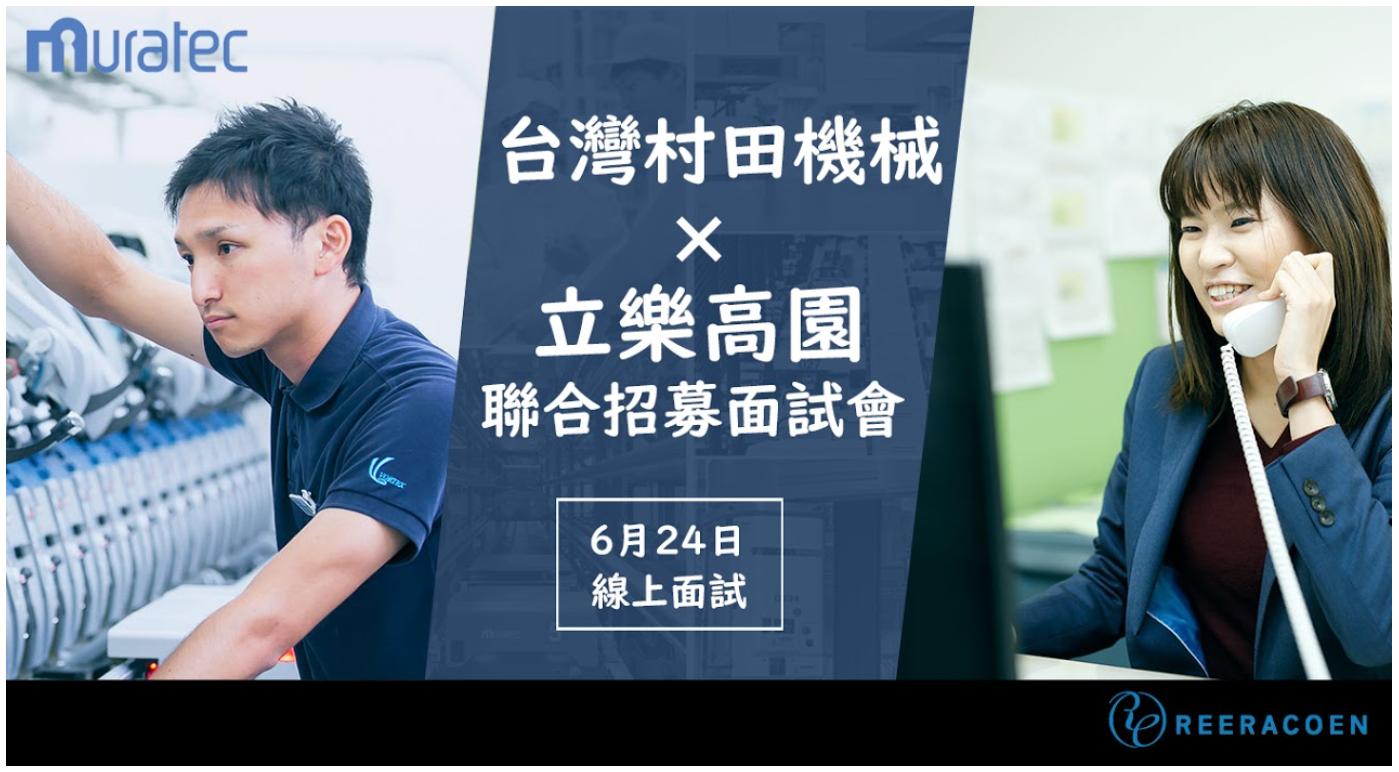 【EVENT】想在疫情期間找工作嗎?『台灣村田機械』×『立樂高園』聯合招募面試會 立樂高園台灣