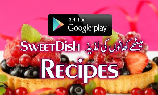Sweet Dish Recipes Urdu