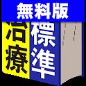 家庭のドクター 標準治療 無料版 icon