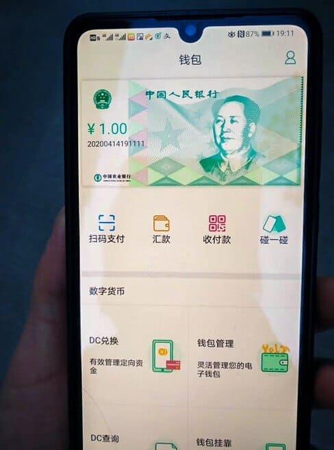 App da carteira da moeda digital chinesa