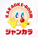 カラオケ ジャンカラ(ジャンボカラオケ広場) icon
