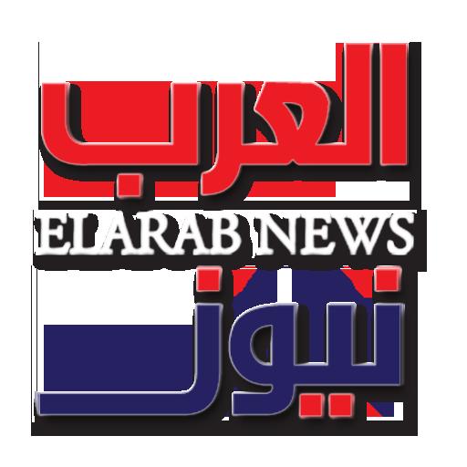 العرب نيوز - ElarabNews