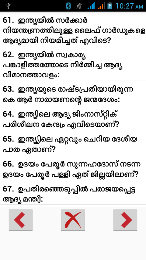 Malayalam GK Question Bank - Android Apps on Google Play