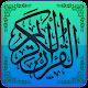Indo - Pak Quran - 13 Lines (app)