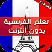 تعلم اللغة الفرنسية بدون انترنت بالصوت