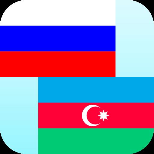 ロシアアゼルバイジャン翻訳 書籍 App LOGO-APP試玩
