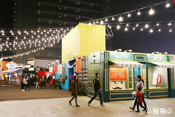UNO貨櫃市集~聚集國內外美食的超大貨櫃聚落,還有浪漫旋轉木馬,夜晚就要這樣玩!