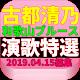 古都清乃 演歌特撰 Download for PC Windows 10/8/7