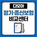 정기보험 종신보험 추천상품 비교견적 - 갈아타기 비교사이트 icon