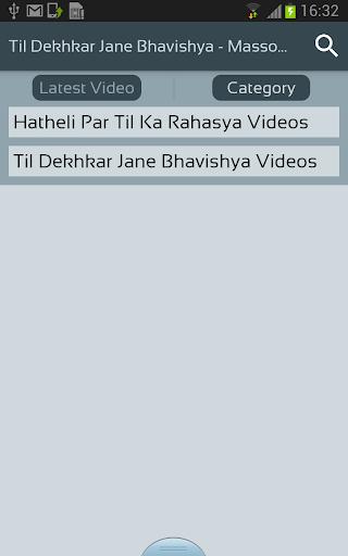 Download Til Dekhkar Jane Bhavishya - Masso Ka Rahasya App