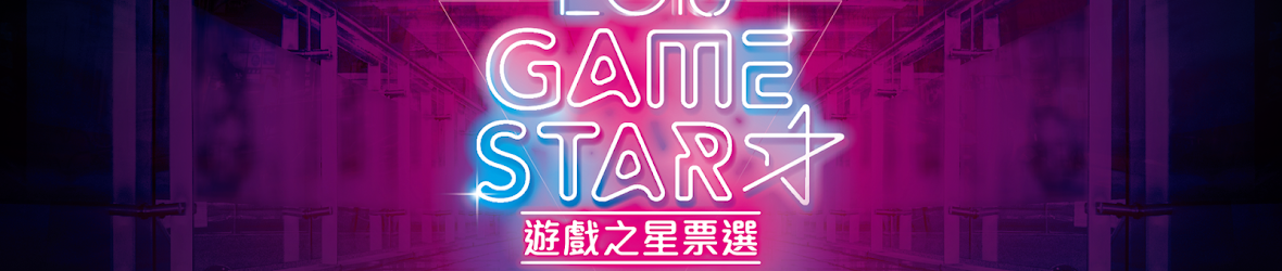 2018 Game Star 遊戲之星票選活動