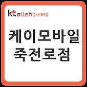 케이모바일 죽전로점