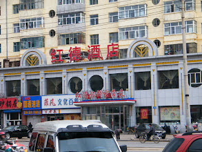 Photo: Hongde restaurant alone entrance of eastern Qiqihar. 齐齐哈尔城东铁路东局宅的红德酒店。