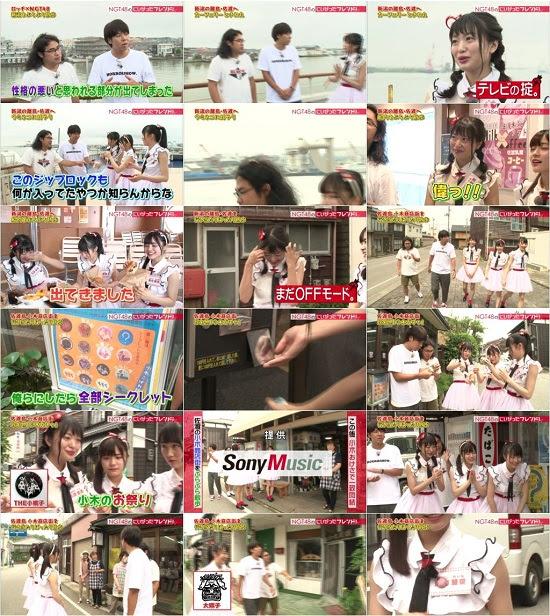 (TV-Variety)(720p) NGT48のにいがったフレンド! ep31 170814
