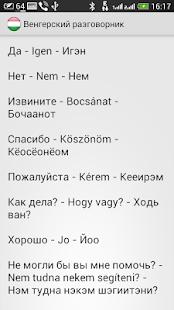 Венгерский разговорник - náhled