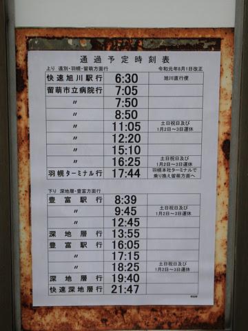 沿岸バス 幌延駅バス停_02