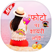 Hindi Picture Shayari Maker - Shayari on Photo