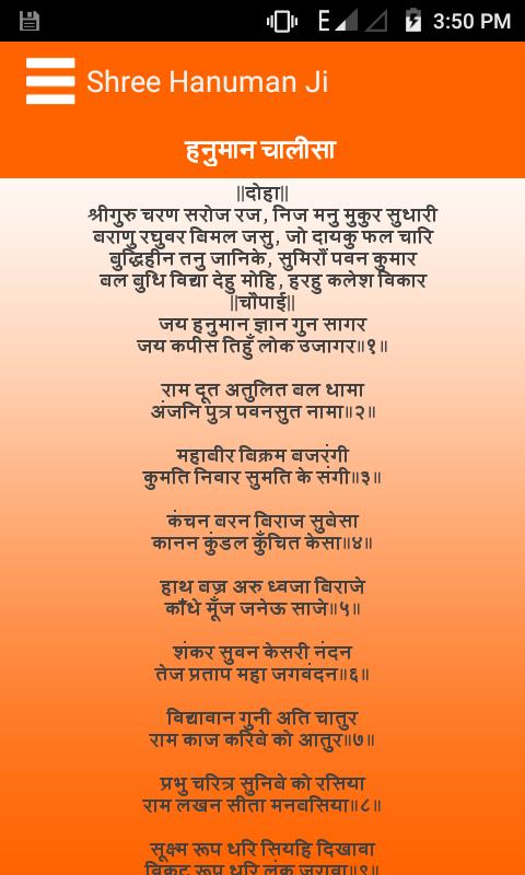 Shri panchmukhi hanuman kavach