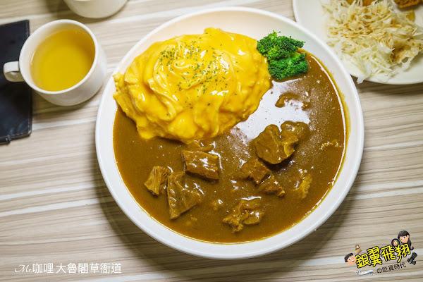 高雄美食|大魯閣草衙道咖哩狂的您不能不愛熟成三日 日式咖哩 Mr.咖哩