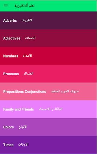 تعلم الكلمات الاكثر استخداما في اللغة الانكليزية screenshot 5
