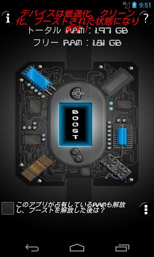 RAMブースター 2GB以下用