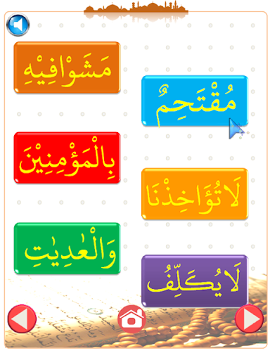Quran Reading Software Free Download For Pc - isoft-raresoft