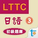 LTTC日語初級題庫 3 icon