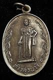 เหรียญท่าวสุนารี ปี 2520