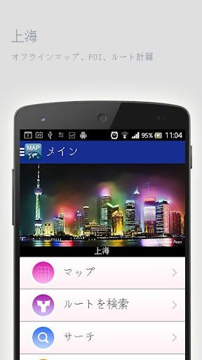 上海オフラインマップ