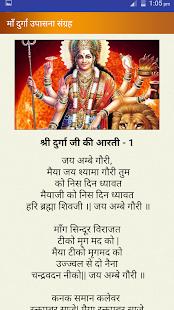 माँ दुर्गा आरती चालीसा सप्तश्लोकी उपासना संग्रह - náhled