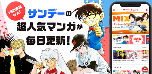 Shogakkan official I can read popular manga of Sunday type every day
