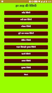 [Download Har Tarah Ki Recipes (व्यंजनों पाक विधि ) for PC] Screenshot 2