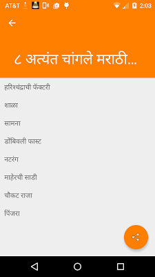 Marathi Books Vol2 (Kadambari) - screenshot