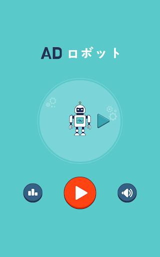 AD ロボット