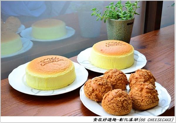 66 cheesecake熟女限定75%比利時巧克力泡芙,香甜綿密輕乳酪蛋糕 在溪湖糖廠旁!