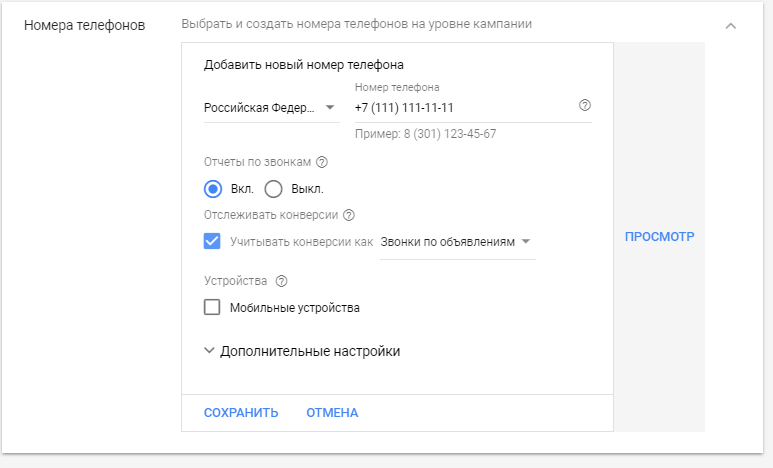 Расширение Номера телефонов в Google AdWords